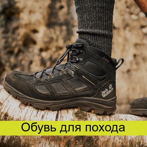 Походная обувь