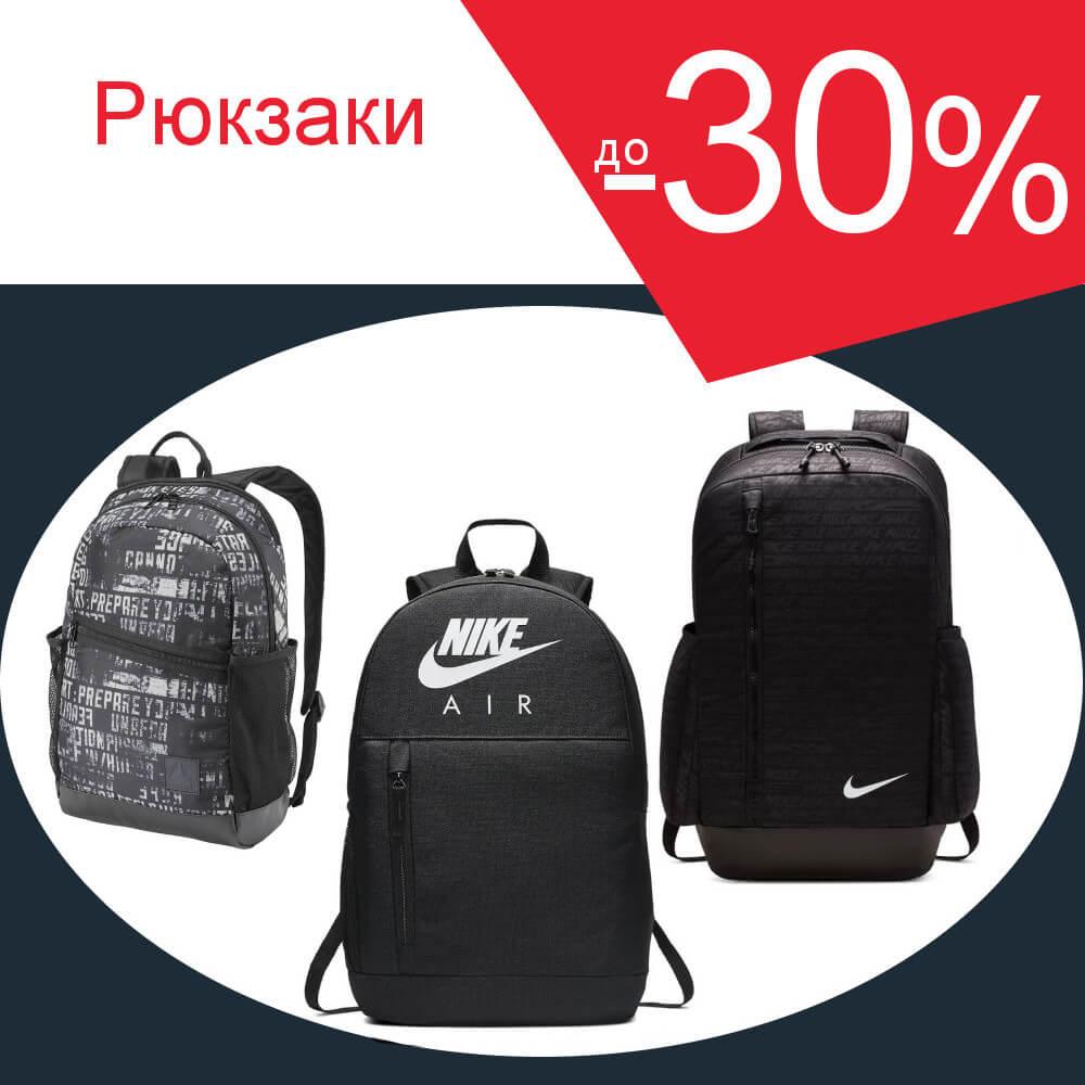 Рюкзаки -30%