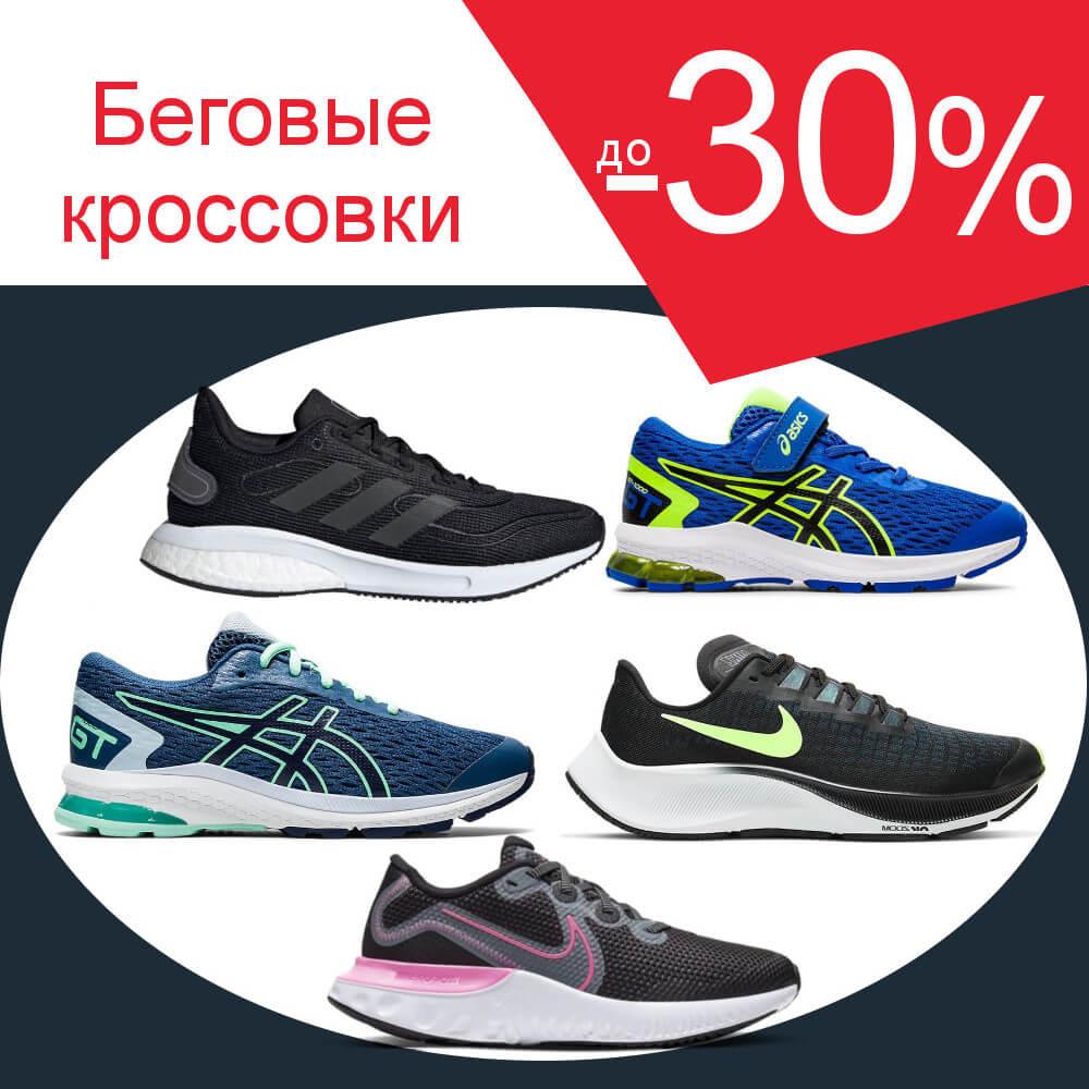 Обувь для бега -30%