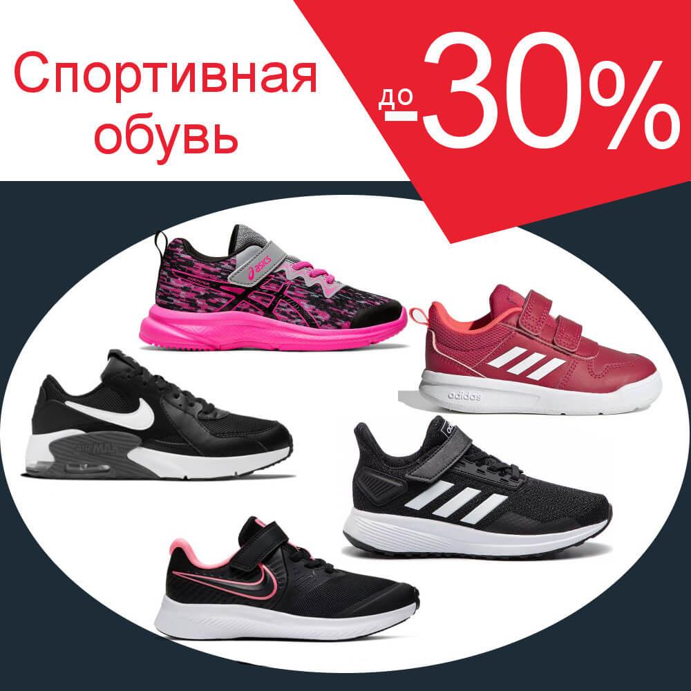 Кроссовки -30%