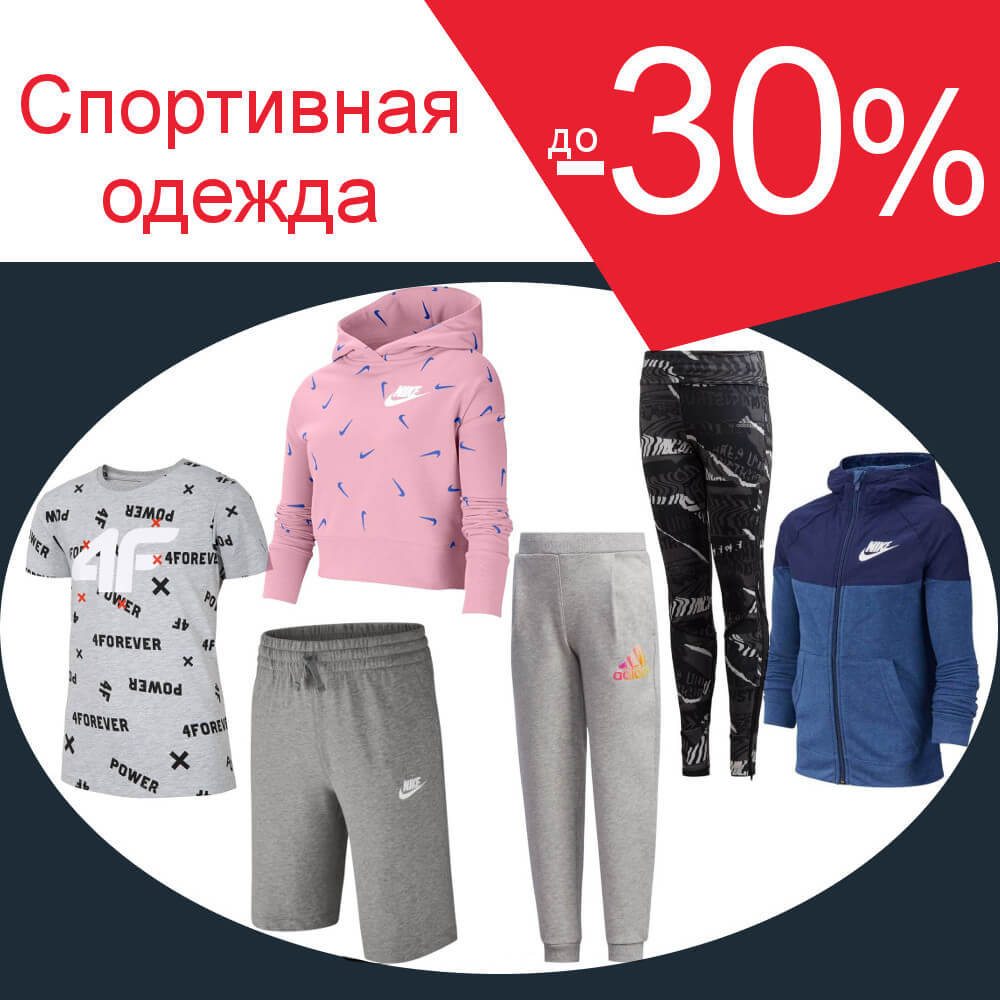 Спортивная одежда -30%