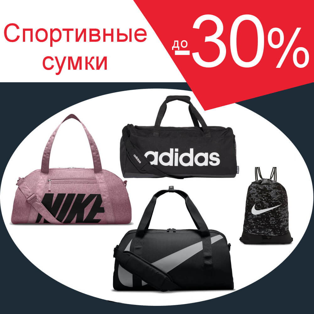 Спортивные сумки -30%