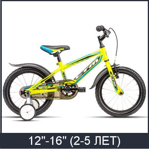 """Детские велосипеды 12""""-16"""""""