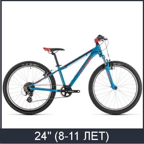"""Детские велосипеды 24"""""""