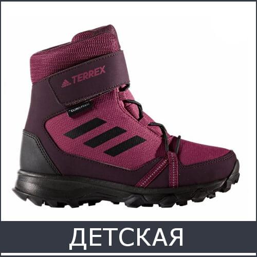 Детская осенне/зимняя обувь
