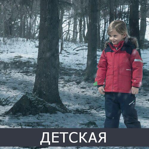 Детская осенне/зимняя одежда