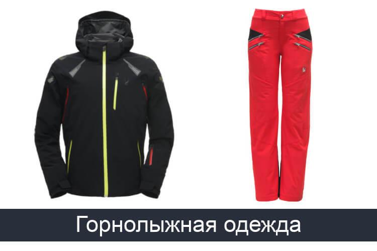 Горнолыжная одежда