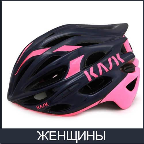 Шлемы женские