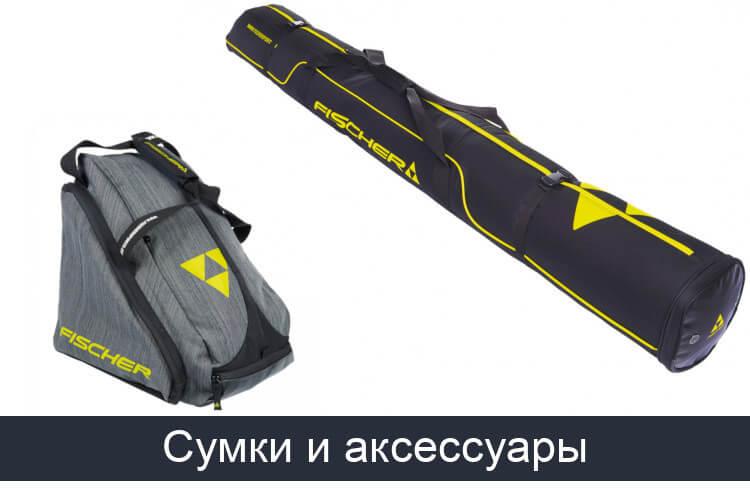 Лыжные сумки и аксессуары