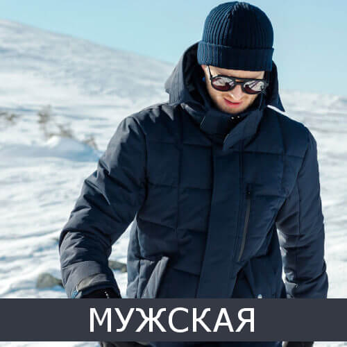 Мужская осенне/зимняя одежда