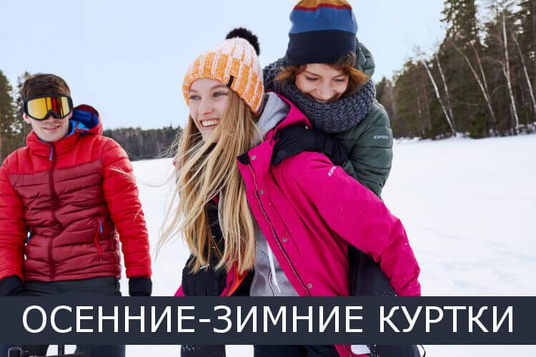 Осенние и зимние куртки