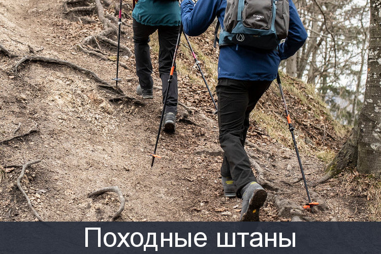 Брюки для похода