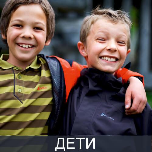 Детская Куртки для похода