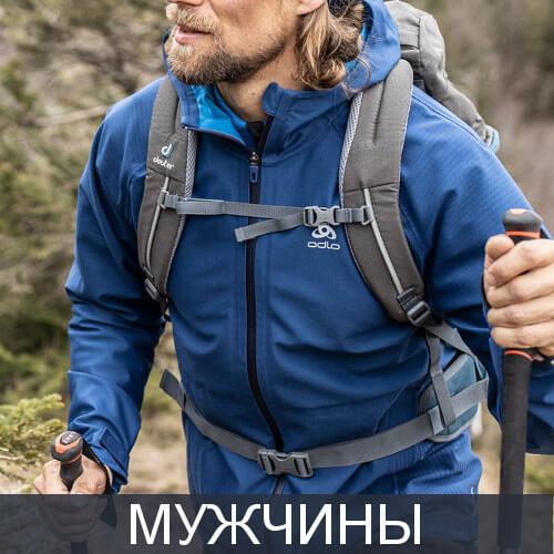 Куртки для похода мужская