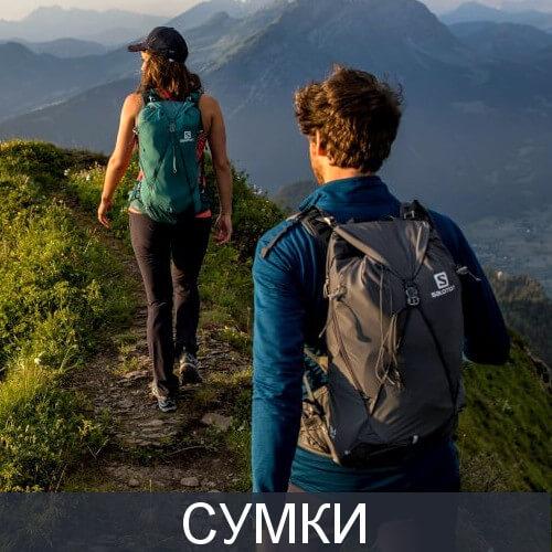 Сумки для туризма
