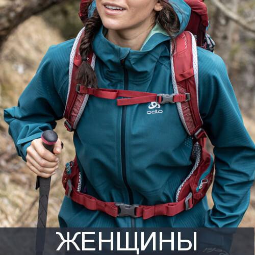 Женская Куртки для похода