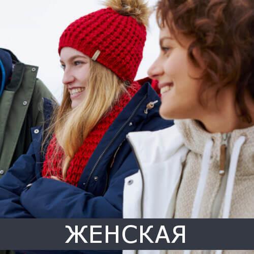 Женская осенне/зимняя одежда