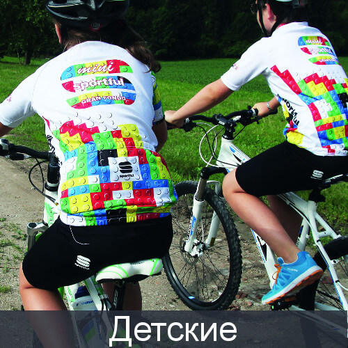 Детские велосипедные рубашки