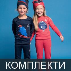 Детское термобелье комплекты