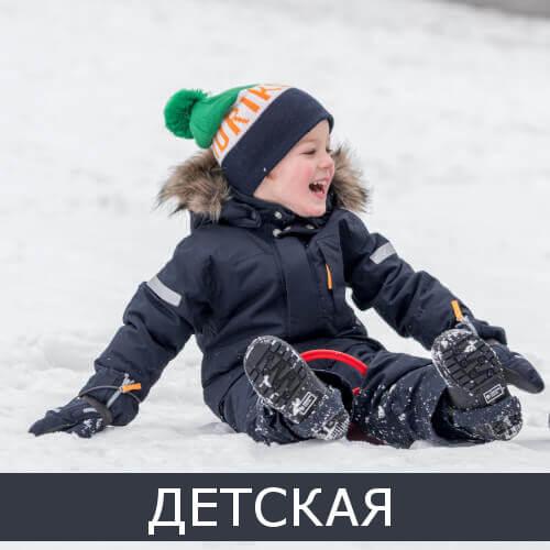 Didriksons для детей