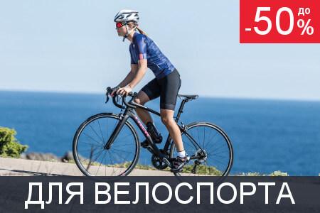 Для велоспорта