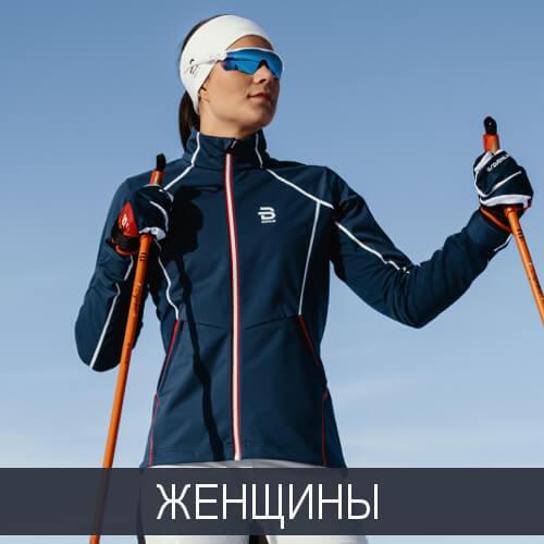 Женская лыжная одежда
