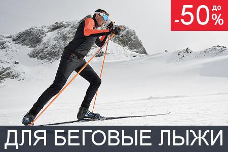 Для беговые лыжи