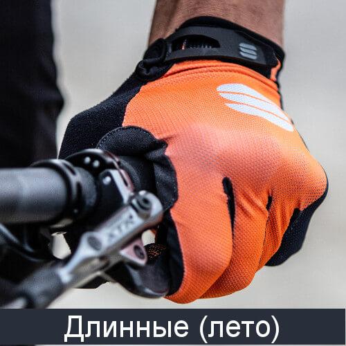 Длинные летние велосипедные перчатки