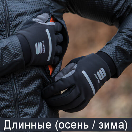 Длинные зимние велосипедные перчатки