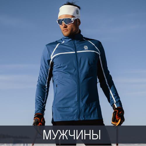 Лыжная одежда для мужчин
