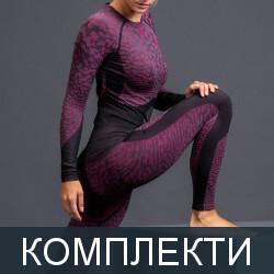 Женское термобелье комплекты