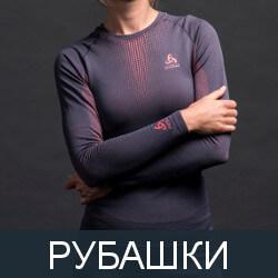 Женское термобелье рубашки