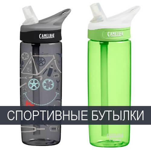 Бутылки для бега