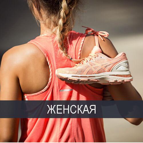 Женские обувь для бега