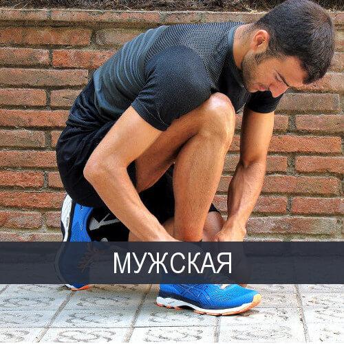 Мужские обувь для бега