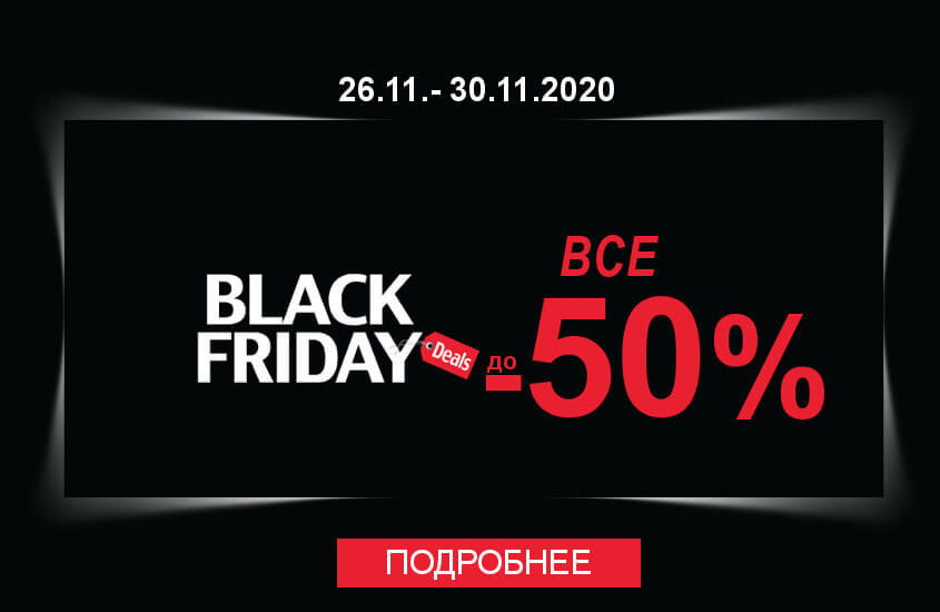 Black Friday sale 26.11.-30.11.2020
