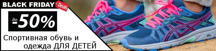 Bērnu sporta apaviem un apģērbiem līdz -50%