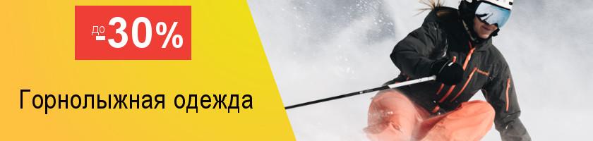 https://www.mysport.lv/ru/gornolyzhnaja-odezhda.html