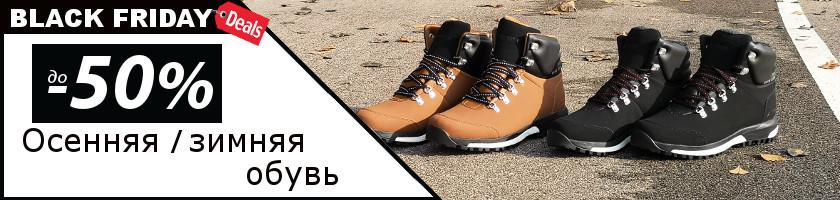 Oсенняя и зимняя обувь