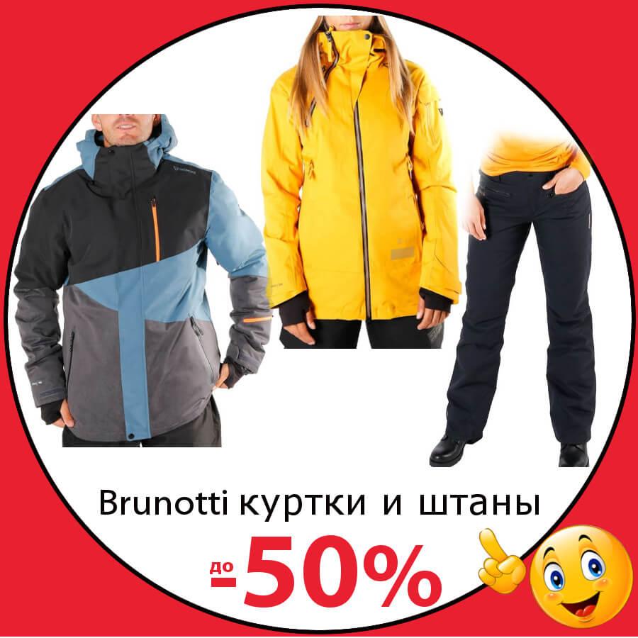 Горнолыжная одежда Brunotti