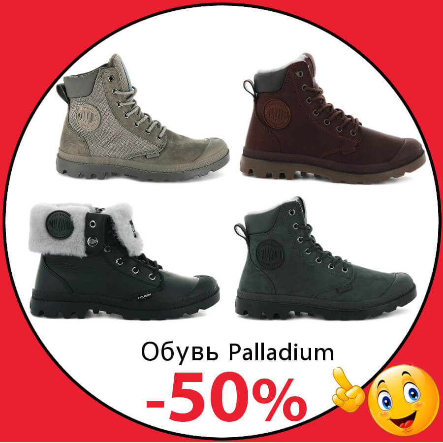 Зимняя обувь Palladium