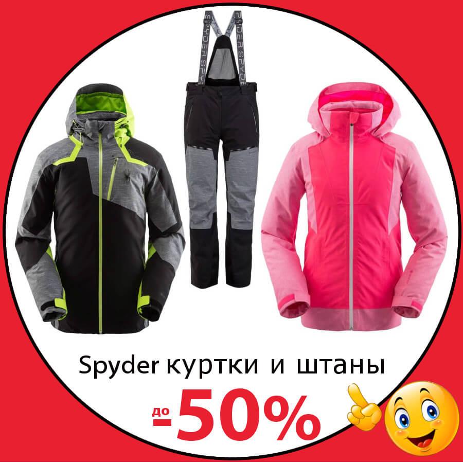 Горнолыжная одежда Spyder
