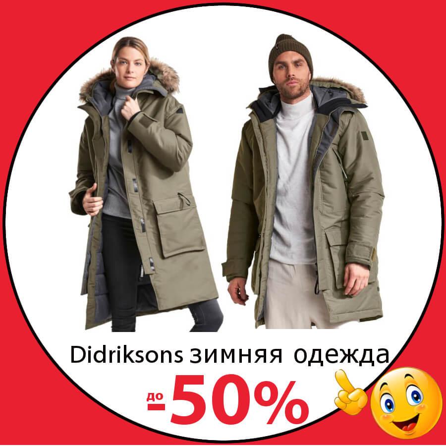 Зимняя одежда Didriksons