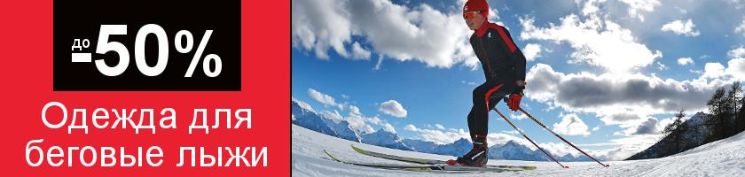 Одежда для беговые лыжи