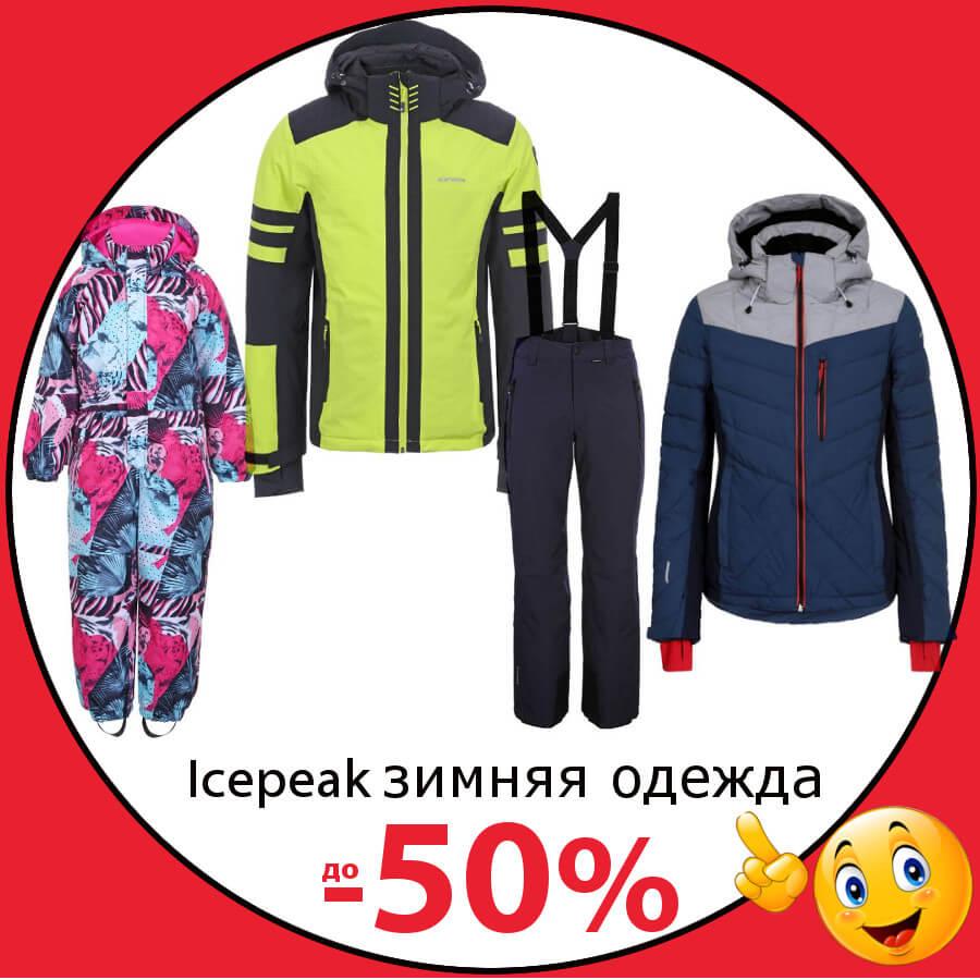 Зимняя одежда Icepeak